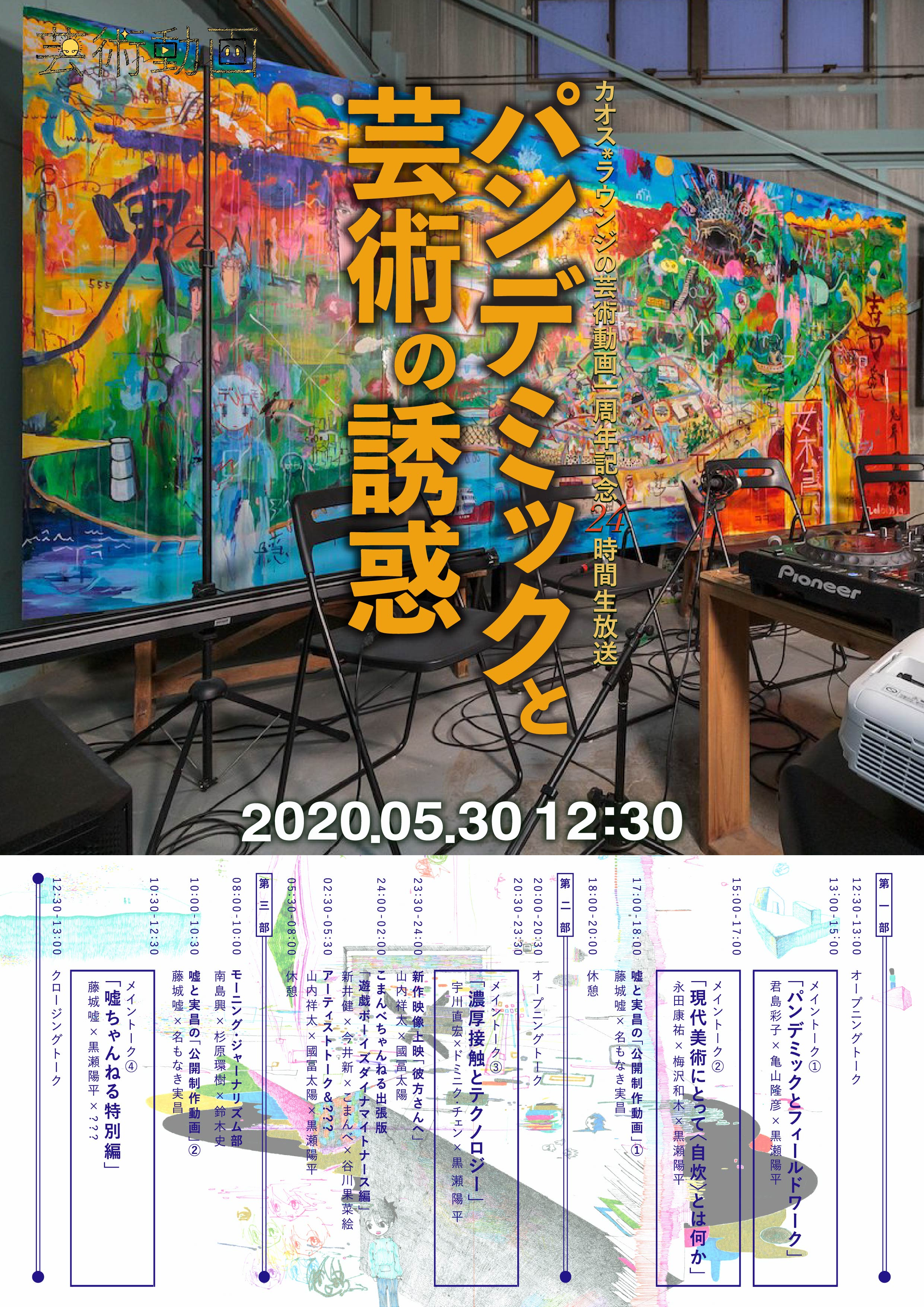 【カオス*ラウンジの芸術動画】1周年記念24時間放送!