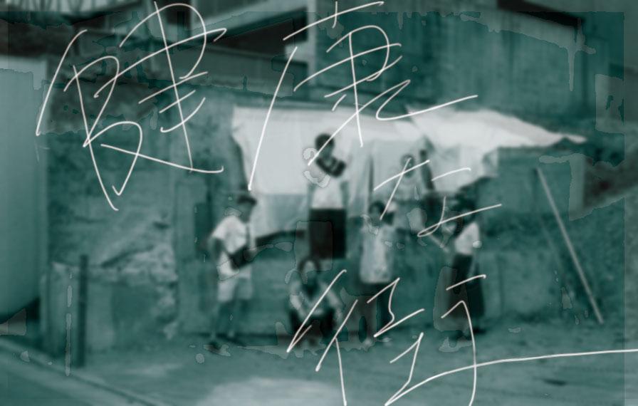 ゲンロンカオス*ラウンジ新芸術校 第3期生展覧会グループB『健康な街』