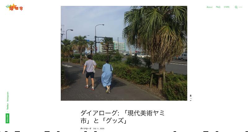 ピア☆放課後×黒瀬陽平 ダイアローグ掲載【ピア☆放課後】