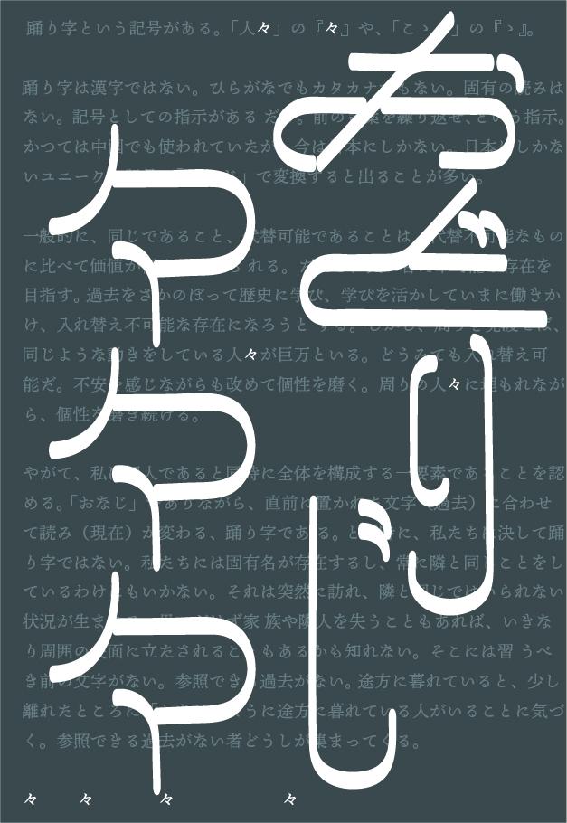 ゲンロンカオス*ラウンジ新芸術校 第5期生展覧会グループC『おどりじ―々々々―』