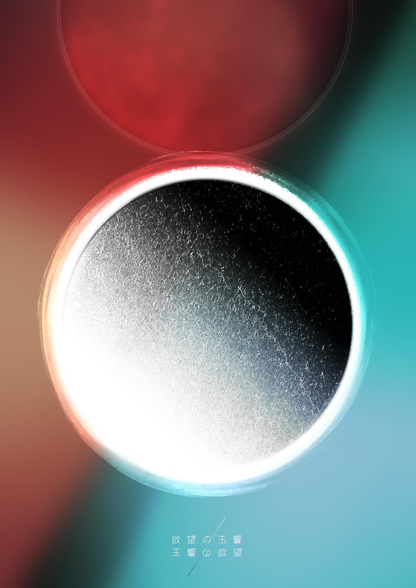 ゲンロンカオス*ラウンジ新芸術校 第5期生展覧会グループD『欲望の玉響 / 玉響の欲望』