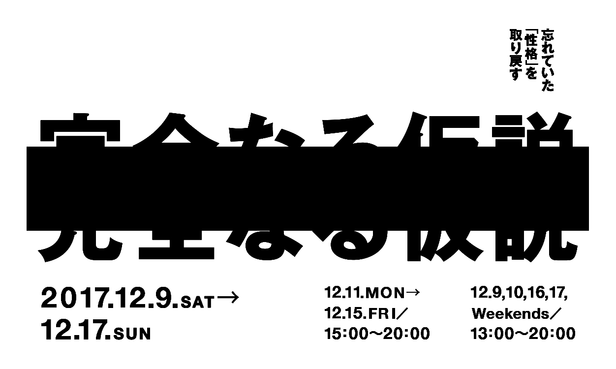 ゲンロンカオス*ラウンジ新芸術校 第3期生展覧会グループC『完全なる仮説』