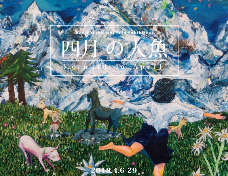 弓指寛治個展『四月の人魚』