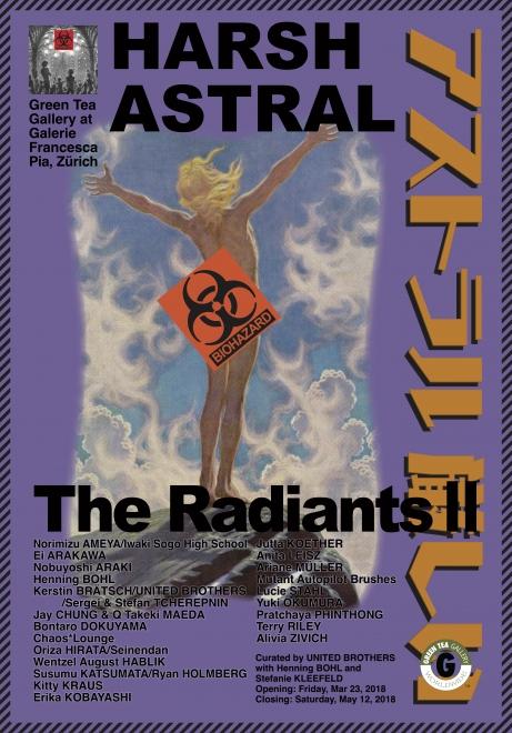 市街劇「百五〇年の孤独」が『HARSH ASTRAL』展に出品されます
