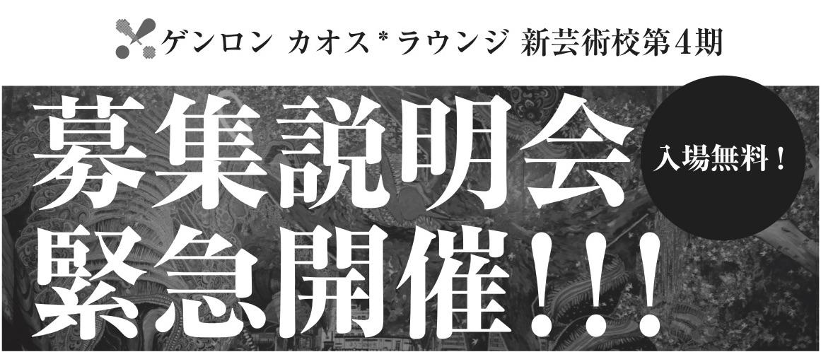 【3/9】新芸術校第4期 募集説明会開催!