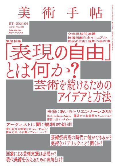 黒瀬陽平インタビュー掲載【美術手帖 2020年4月号】