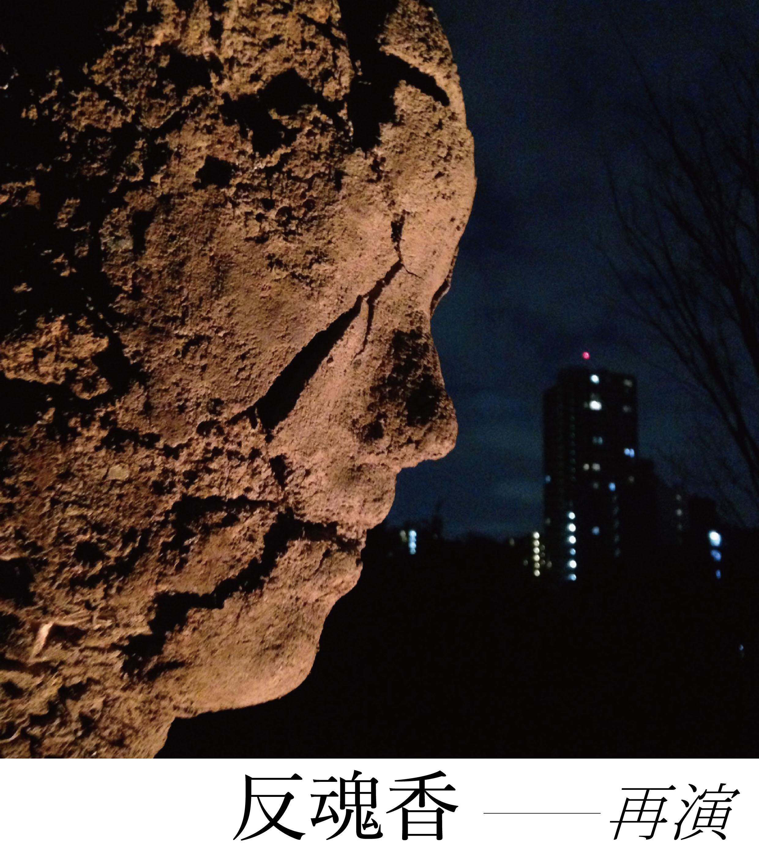 反魂香−再演