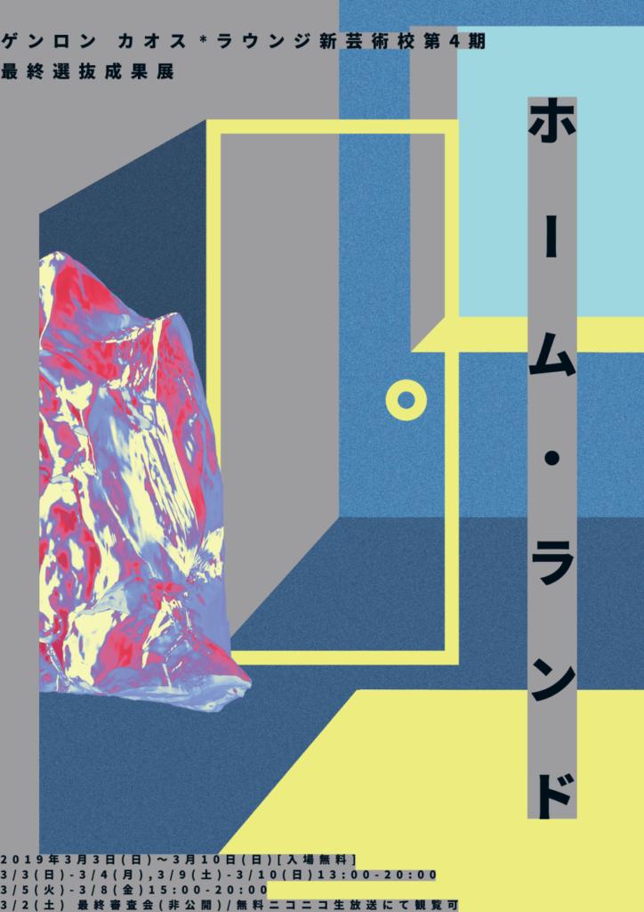 ゲンロン カオス*ラウンジ新芸術校 第4期 最終選抜成果展「ホーム・ランド」&裏成果展「オトシブミ踊る」