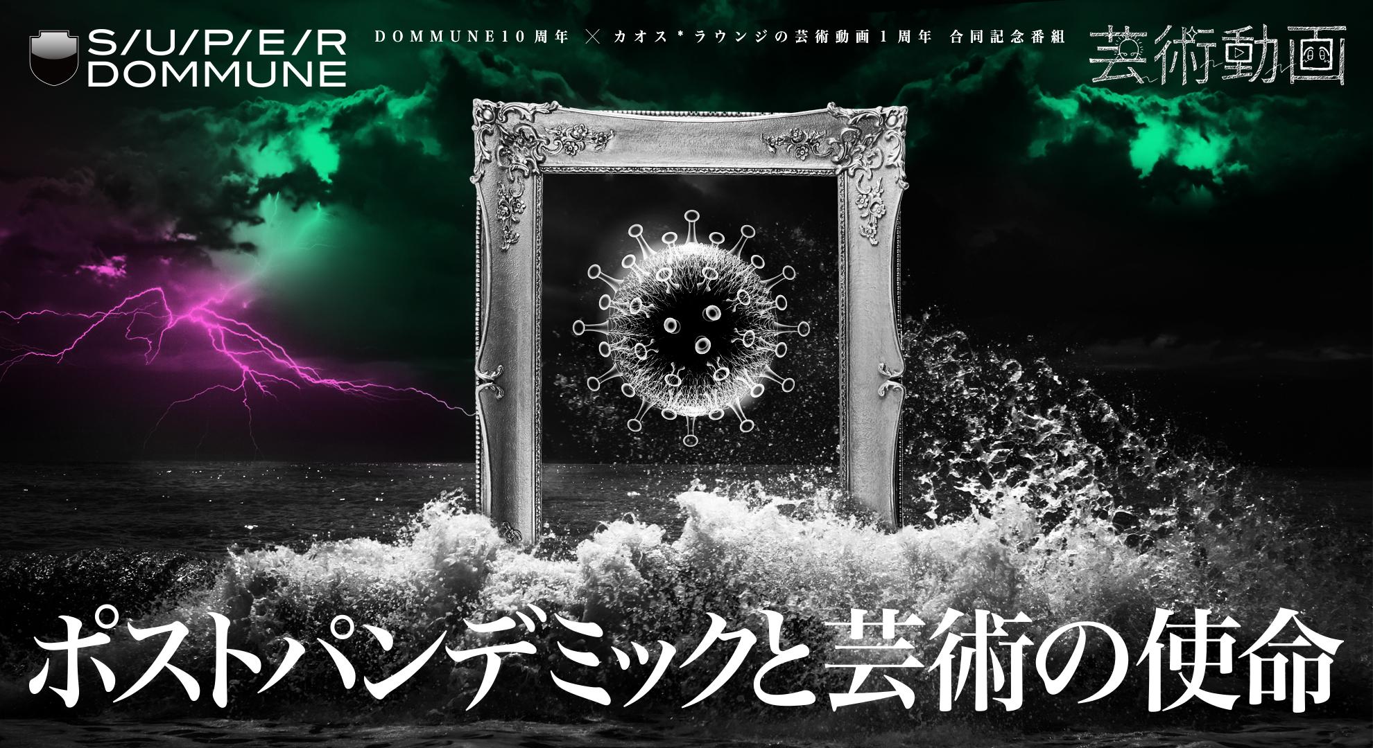 【芸術動画】「ポストパンデミックと芸術の使命」DOMMUNE×カオス*ラウンジ